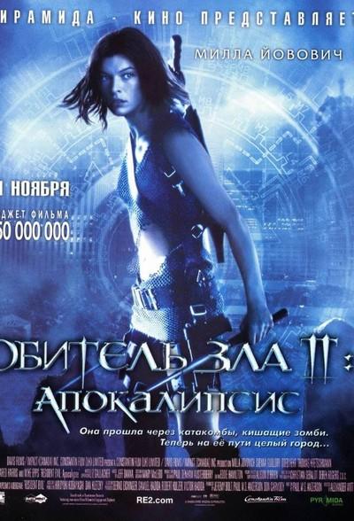Фильм Обитель зла 2: Апокалипсис / Resident Evil: Apocalypse