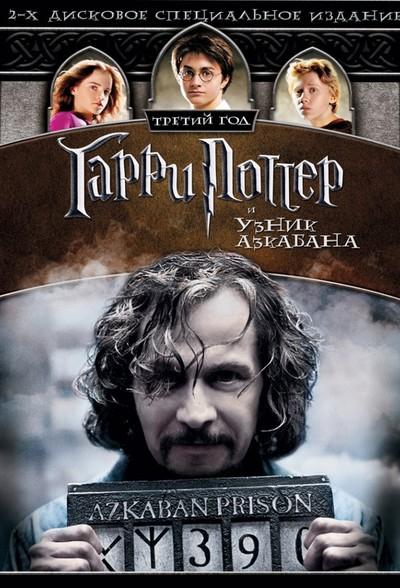 Фильм Гарри Поттер и узник Азкабана / Harry Potter and the Prisoner of Azkaban