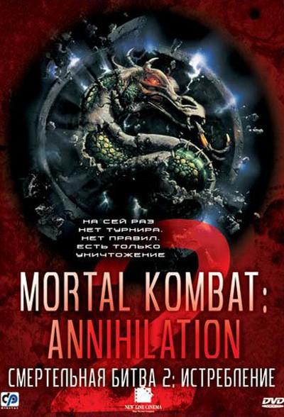 Фильм Смертельная битва 2: Истребление / Mortal Kombat: Annihilation