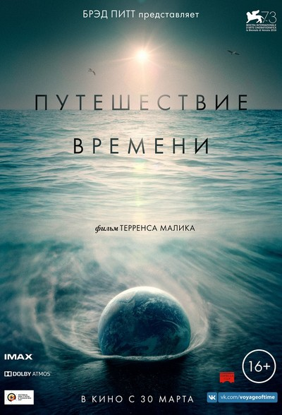 Фильм Путешествие времени / Voyage of Time: Life's Journey