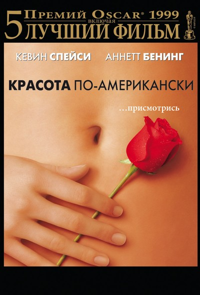 Фильм Красота по-американски / American Beauty