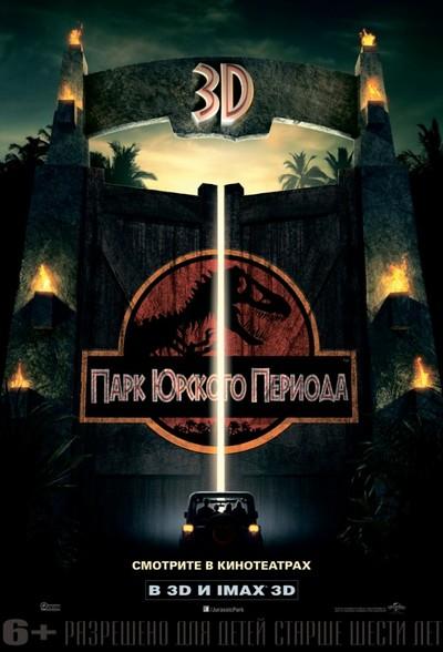 Фильм Парк Юрского периода / Jurassic Park