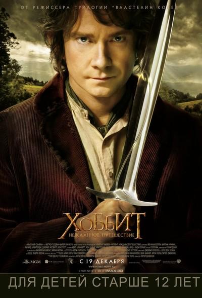 Фильм Хоббит: Нежданное путешествие / The Hobbit: An Unexpected Journey
