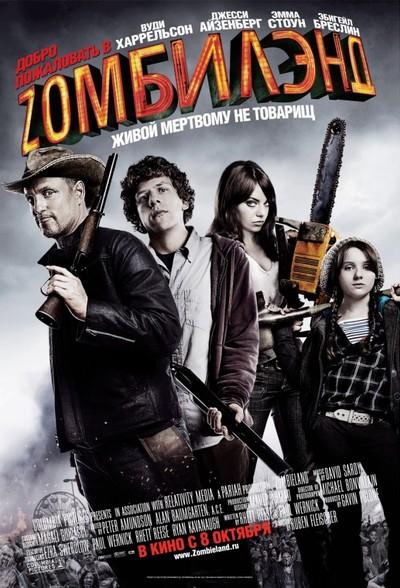 Фильм Добро пожаловать в Zомбилэнд / Zombieland