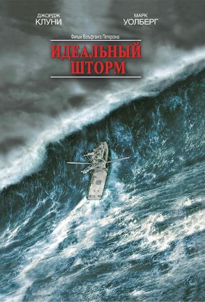 Фильм Идеальный шторм / The Perfect Storm