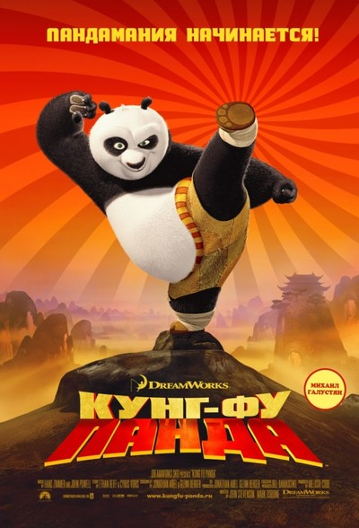 Фильм Кунг-фу Панда / Kung Fu Panda