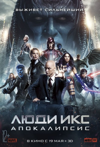 Фильм Люди Икс: Апокалипсис / X-Men: Apocalypse