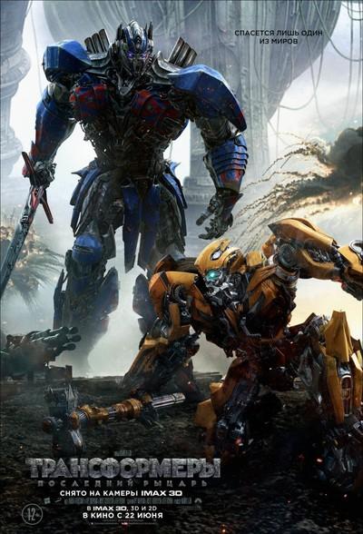 Фильм Трансформеры: Последний рыцарь / Transformers: The Last Knight