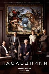 Постер сериала «Наследники»