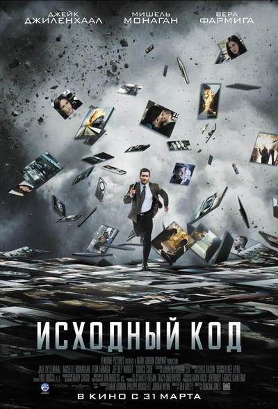 Фильм Исходный код / Source Code