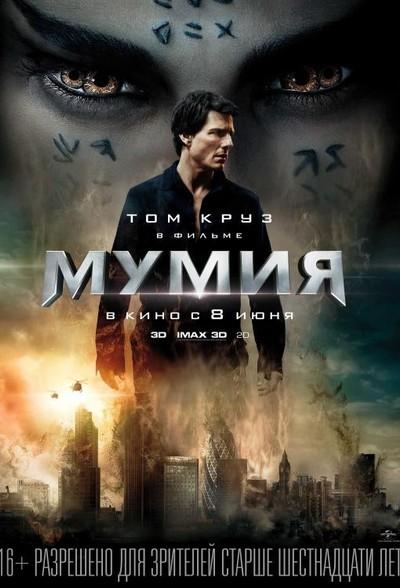 Фильм Мумия / The Mummy