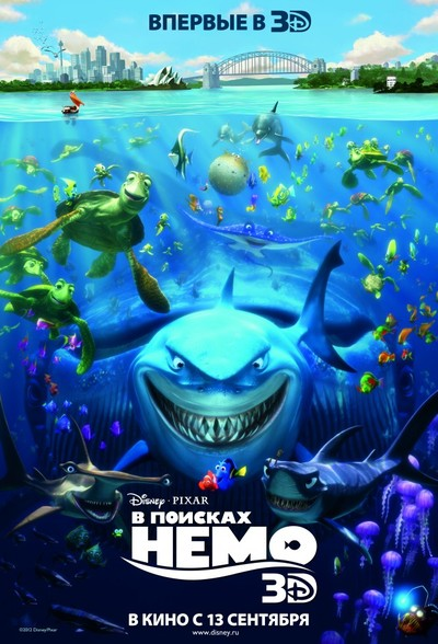 Фильм В поисках Немо / Finding Nemo