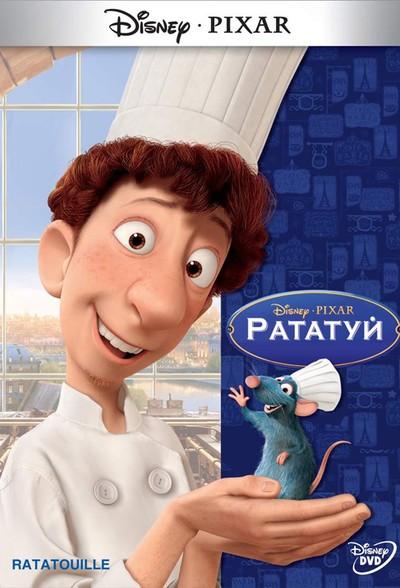 Фильм Рататуй / Ratatouille