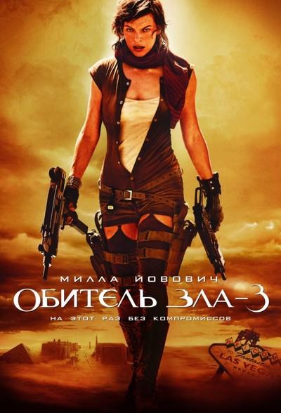 Фильм Обитель зла 3 / Resident Evil: Extinction