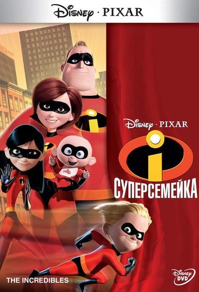 Фильм Суперсемейка / The Incredibles