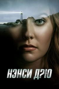 Постер сериала «Нэнси Дрю»