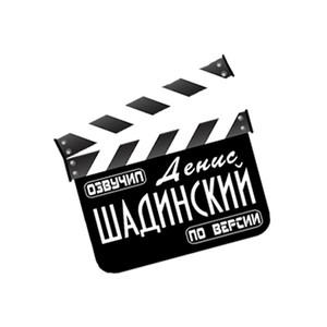 Сериалы в озвучке шадинский