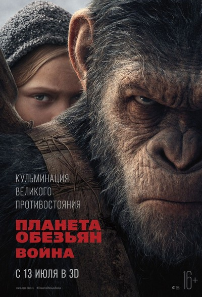 Фильм Планета обезьян: Война / War for the Planet of the Apes