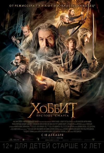 Фильм Хоббит: Пустошь Смауга / The Hobbit: The Desolation of Smaug