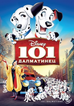 Фильм 101 далматинец / One Hundred and One Dalmatians