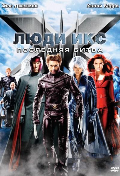 Фильм Люди Икс: Последняя битва / X-Men: The Last Stand