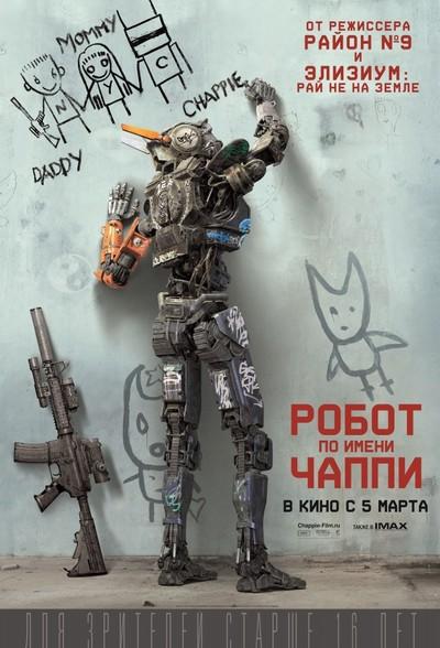 Фильм Робот по имени Чаппи / Chappie