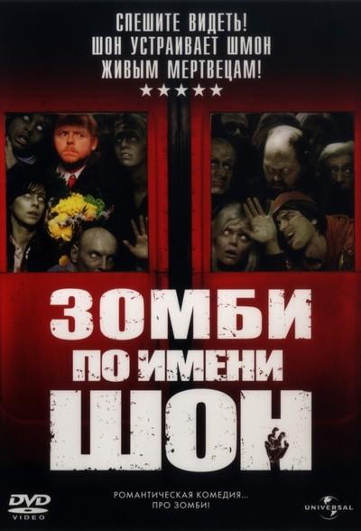 Фильм Зомби по имени Шон / Shaun of the Dead