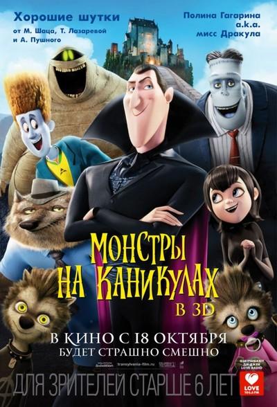 Фильм Монстры на каникулах / Hotel Transylvania