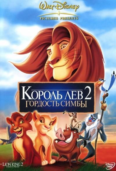 Фильм Король Лев 2: Гордость Симбы / The Lion King II: Simba's Pride