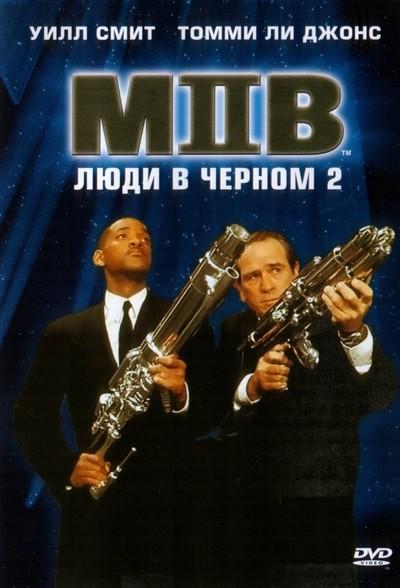 Фильм Люди в черном 2 / Men in Black II