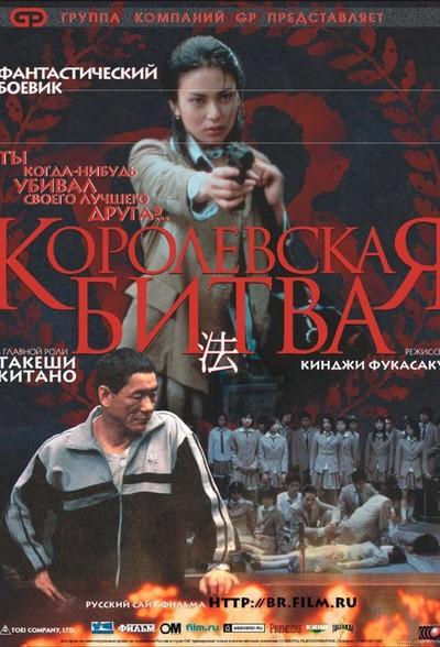 Фильм Королевская битва / Batoru rowaiaru