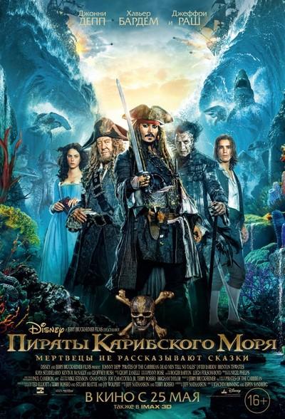 Фильм Пираты Карибского моря: Мертвецы не рассказывают сказки / Pirates of the Caribbean: Dead Men Tell No Tales