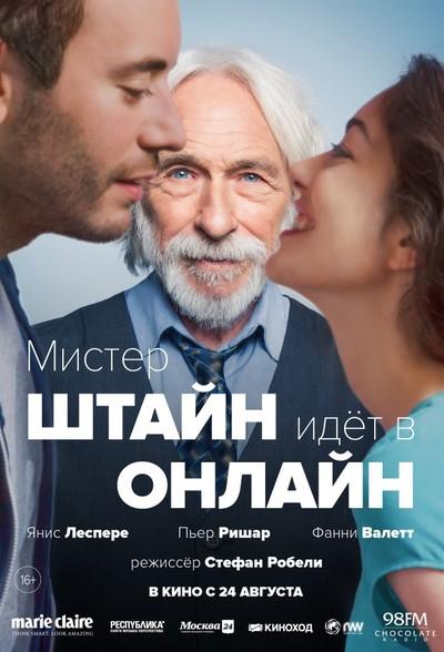 Фильм Мистер Штейн идёт в онлайн / Un profil pour deux