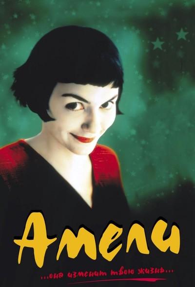 Фильм Амели / Le Fabuleux destin d'Amélie Poulain