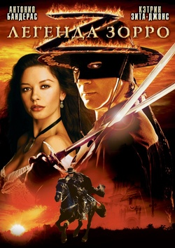 Фильм Легенда Зорро / The Legend of Zorro