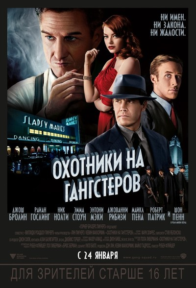 Фильм Охотники на гангстеров / Gangster Squad