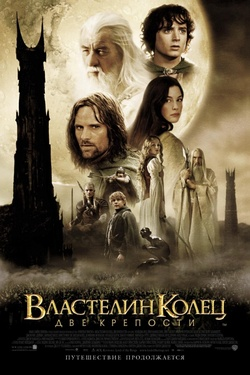 Фильм Властелин колец: Две крепости / The Lord of the Rings: The Two Towers