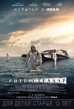 Фильм Интерстеллар / Interstellar