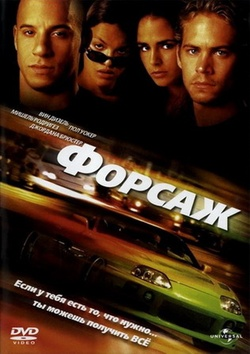 Фильм Форсаж / The Fast and the Furious