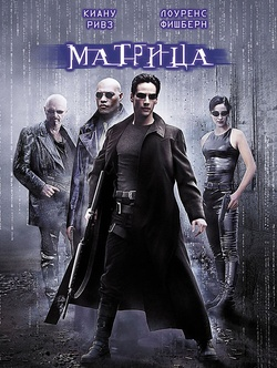 Фильм Матрица / The Matrix
