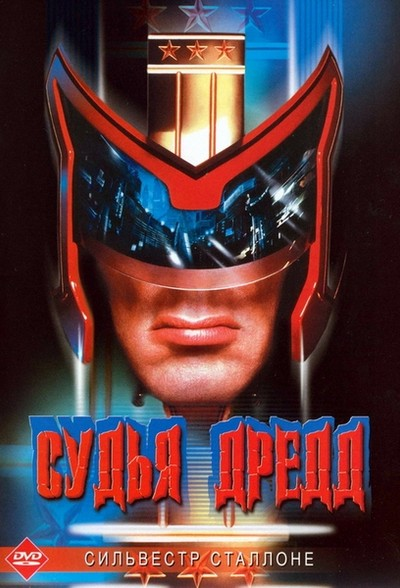 Фильм Судья Дредд / Judge Dredd