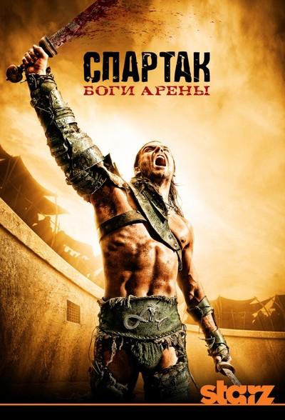 Спартак: Боги арены / Spartacus: Gods of the Arena