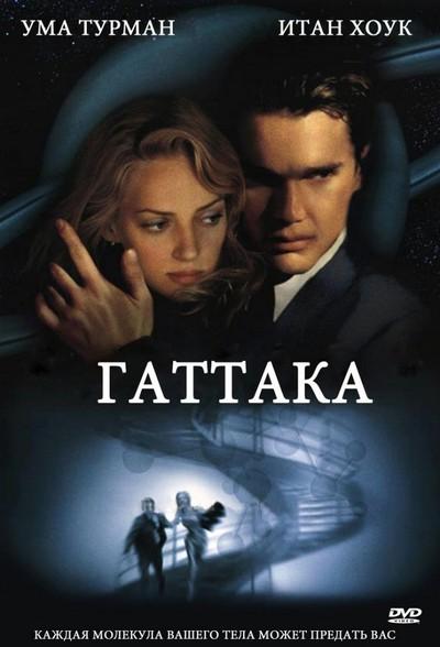 Фильм Гаттака / Gattaca