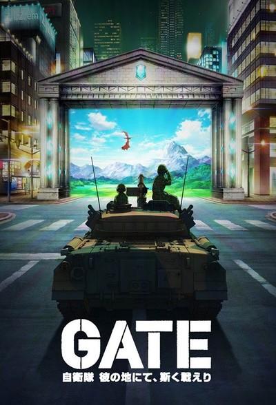 Врата / Gate