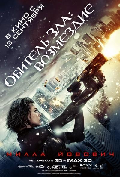 Фильм Обитель зла: Возмездие / Resident Evil: Retribution