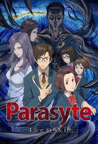 Паразит / Kiseijuu: Sei no Kakuritsu