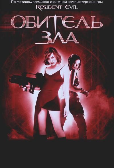 Фильм Обитель зла / Resident Evil
