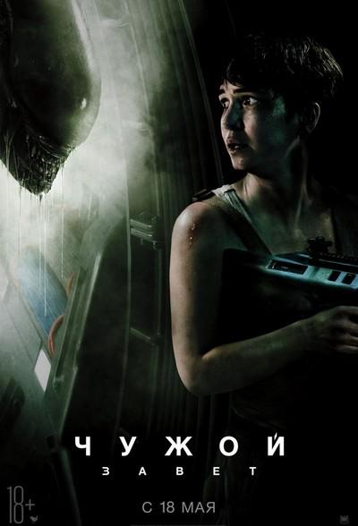 Фильм Чужой: Завет / Alien: Covenant