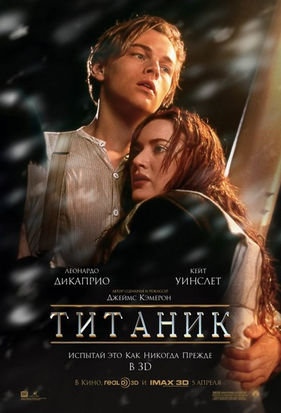 Фильм Титаник / Titanic