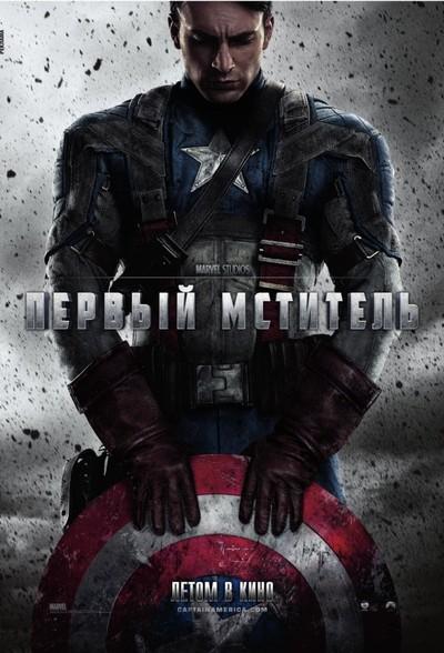 Фильм Первый мститель / Captain America: The First Avenger